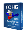 купить ТСНБ ТЕР-2001 Республики Крым